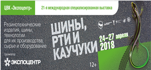 Описание: http://www.rubber-expo.ru/common/img/uploaded/exhibitions/tires/images/2018/Tires_18_Shapka_rus.png