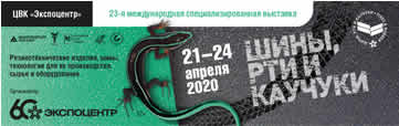 Описание: https://www.rubber-expo.ru/common/img/uploaded/exhibitions/tires/images/2020/Tires_20_Shapka_R.jpg